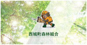 西城町森林組合OGP画像